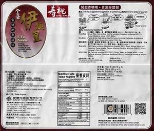 #3629: Sau Tao E-Fu Noodle Abalone Soup Flavour - Hong Kong