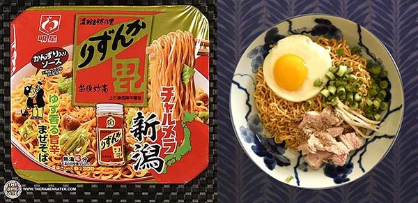 The Ramen Rater's Bottom Ten Instant Noodles Of All Time 2020 Edition