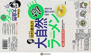#3693: Kenko Foods Michio Kawamura Nature Ramen Shio - Japan