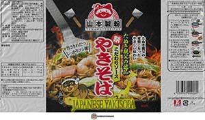 #3707: Yamamoto Seifun Japanese Yakisoba - Japan