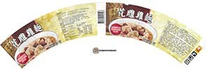 #3722: TTL Table Wine Carved Chicken Noodle Bowl - Taiwan