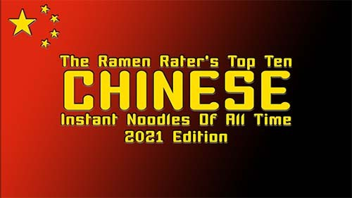 The Ramen Rater's Top Ten Chinese Instant Noodles Of All Time 2021 Edition