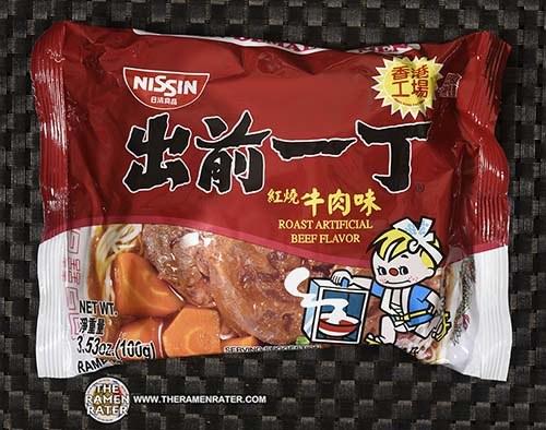 #3864: Nissin Demae Ramen Roast Artificial Beef Flavor - Hong Kong