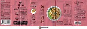 #3933: Kung Fu Noodles Premium Goose Oil With Sichuan Pepper & Hot Chili - Taiwan