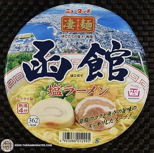 #3968: New Touch Hakodate Shio Ramen - Japan