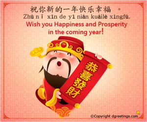 Chinese New Year Greetings Card IMages HD