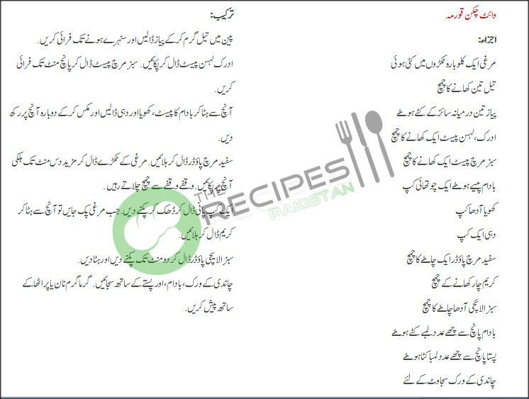 White Korma Recipe in Urdu