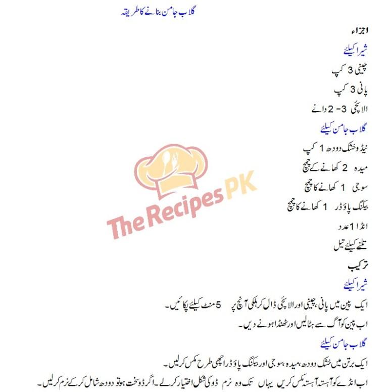Easy Gulab Jamun Recipe Urdu