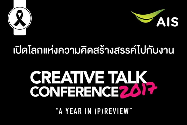 ais-Creative-Talk-Conference-2017
