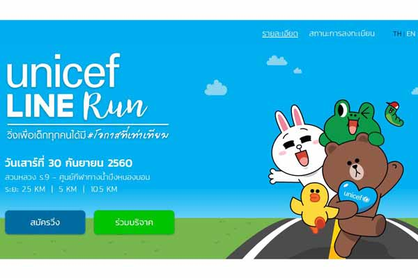 UNICEF LINE Run