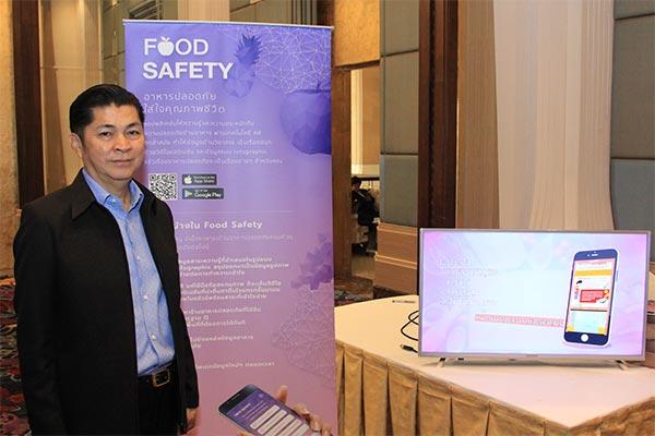 Food safety AR