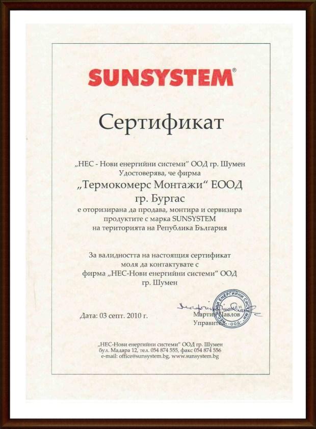 Сертификат от Sunsystem