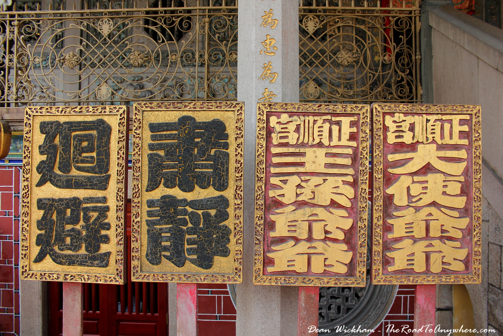 Wooden plaques at Khoo Kongsi Clanhouse in George Town, Penang, Malaysia