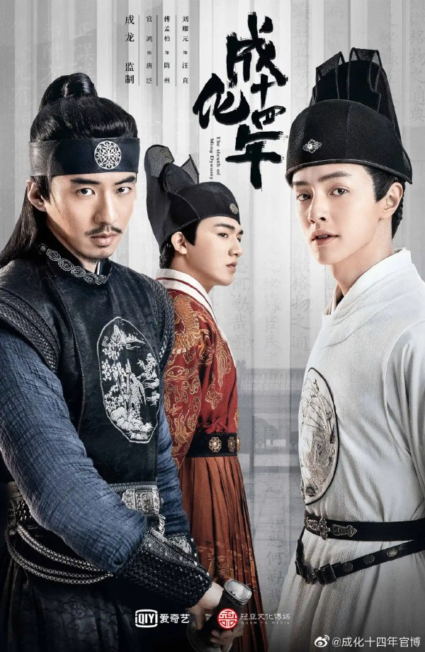 New Stills from the Filming of the Sleuth of Ming Dynasty