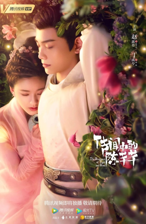 "First Look at Historical Comedy Webdrama ""The Romance of Tiger and Rose"""
