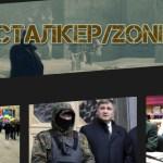 stalkerzone