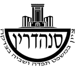 SanhedrinLogo.png