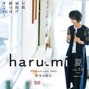 栗原はるみ haru_mi 夏号 2019