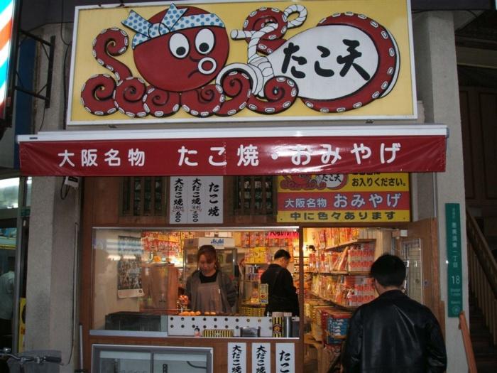 Takoyaki_shop_by_trungson_in_Osaka
