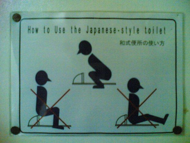 Een instructie van hoe je moet hurken. Image via wikipedia