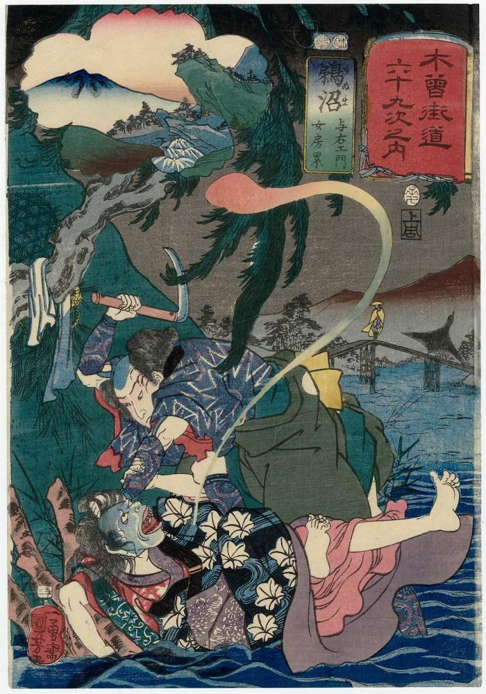 Utagawa Kuniyoshi. Unama: Yoemon en zijn vrouw Kasane, een prent uit de reeks van 69 stops langs de Kisokaido-weg, omstreeks 1852. Via Museum of Fine Arts Boston.
