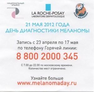melanoma-day Russia