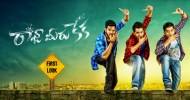 Raaja Meeru Keka First-look