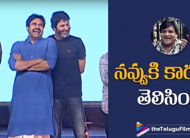 Finally, The Reason Behind Pawan's Laugh Revealed