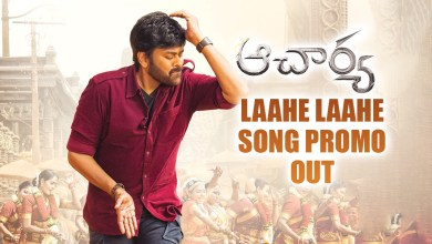 Chiranjeevi's Acharya Movie Laahe Laahe Song Promo Out