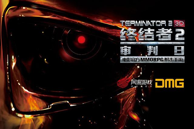 Terminator 2 MMORPG