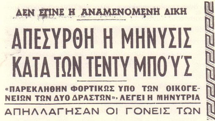 Νόμος 4000 περί... τεντυμποϊσμού: 40 χρόνια μετά - εικόνα 5