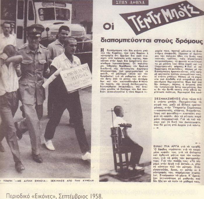 Νόμος 4000 περί... τεντυμποϊσμού: 40 χρόνια μετά - εικόνα 8