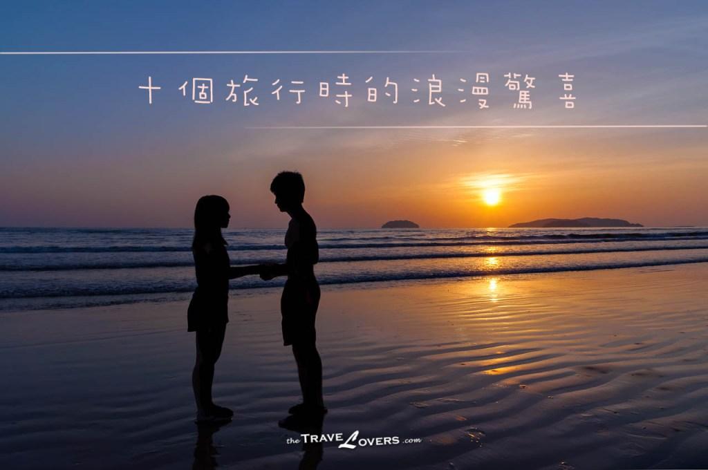 Couples Travel Romantic Surprise Sunset