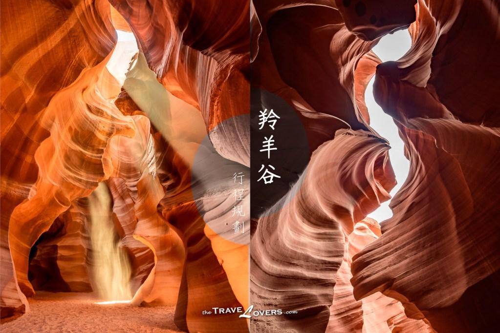 antelope-canyon-itinerary