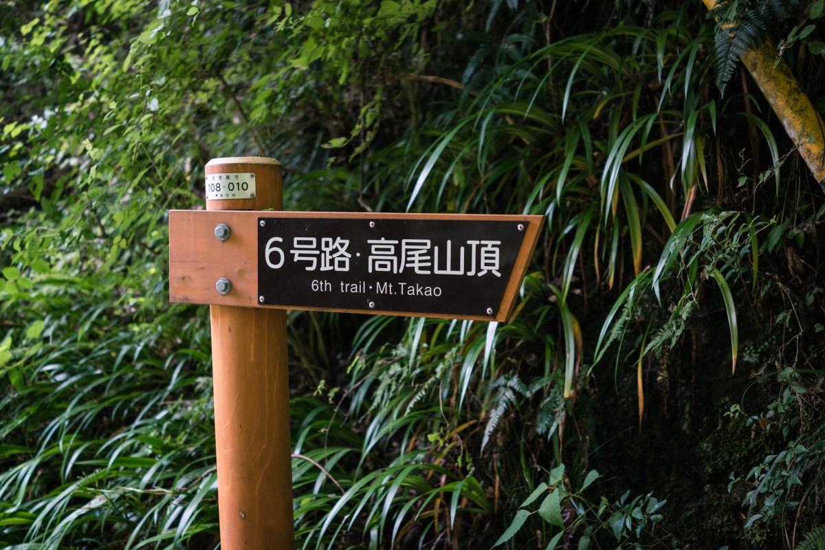 Mt. Takao Trail 6 Hiking Sign