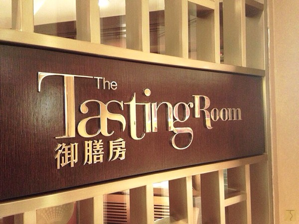 The Tasting Room - City of Dreams Manila - Crown Towers Manila - William Mahi