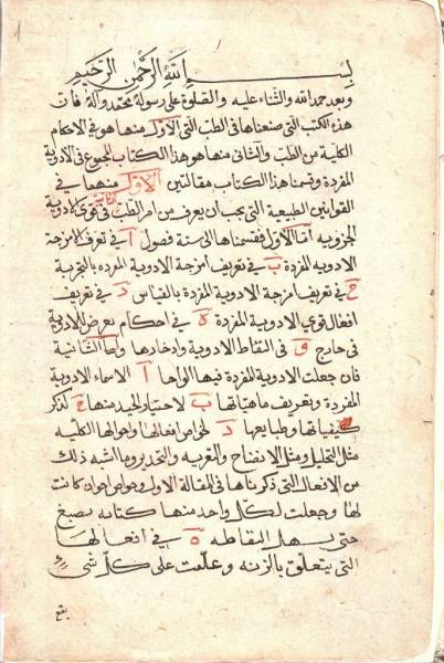 12th-century manuscript of the Canon, kept at the Azerbaijan National Academy of Sciences