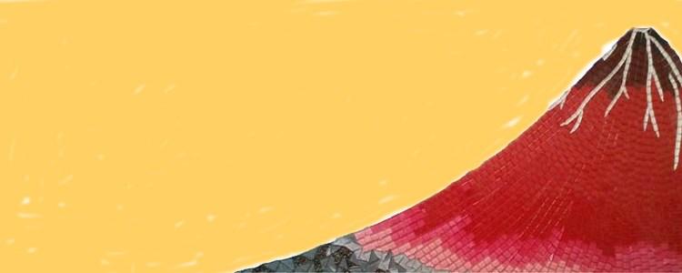 volcanoheader_orange-937×300