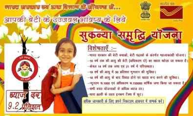 sukanya-samriddhi-yojna