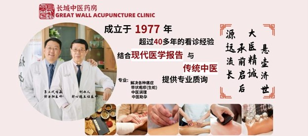 great wall acupuncture clinic tcm singapore