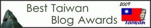 Wild East Mag: Best Taiwan Blog Award 2009