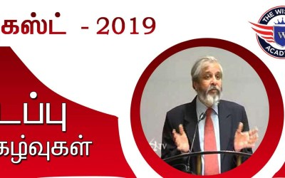 TNPSC ஆகஸ்ட் 2019 நடப்பு நிகழ்வுகள் – TNPSC August 2019 Current Affairs in Tamil – Download