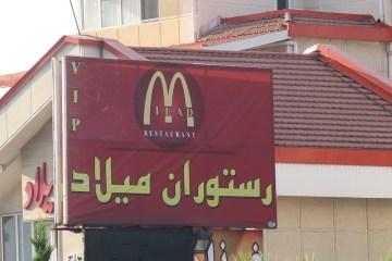 Fake! Dies ist kein McDonalds
