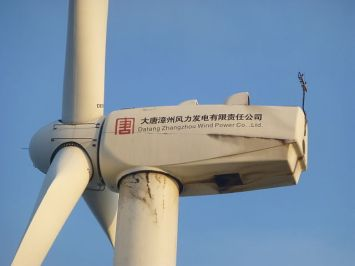 A wind power turbine in Liu'ao Peninsula, Fujian