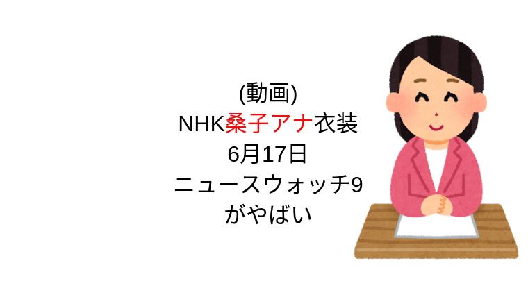 17 6 日 桑子 アナ 月