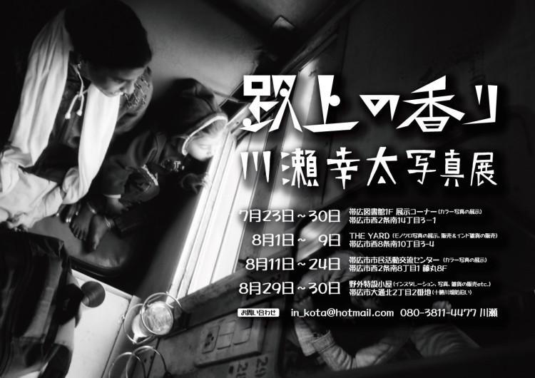 川瀬幸太写真展2015