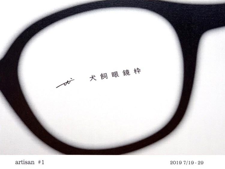 犬飼眼鏡枠 受注会 2019
