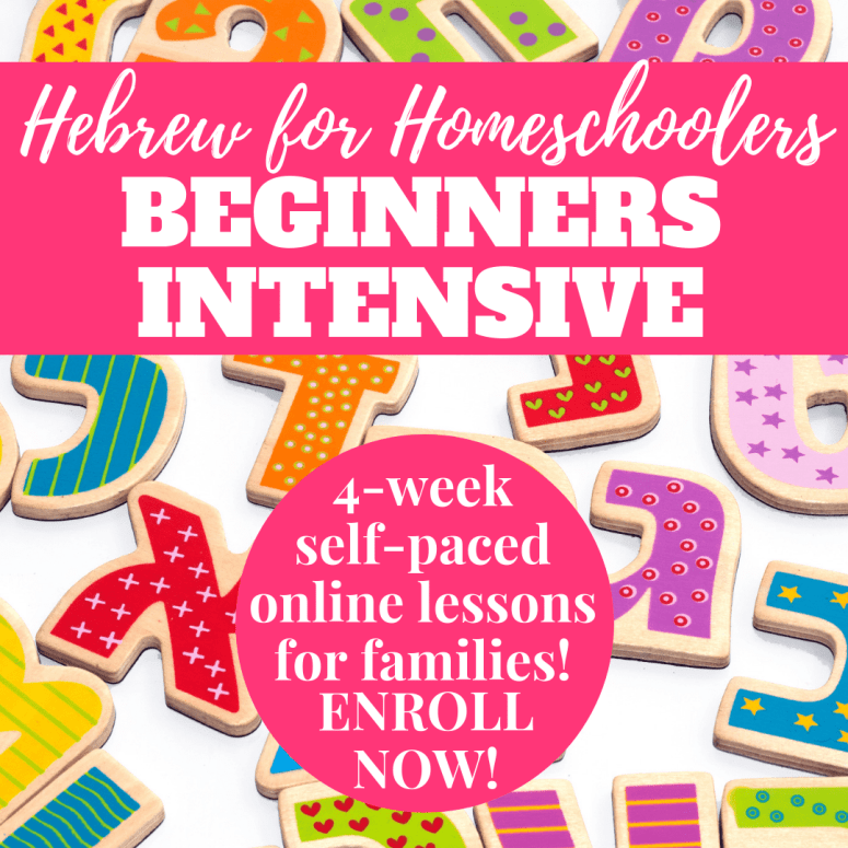 Hebrew for Homeschoolers Intensive