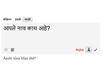 Google Translate now supports over 70 languages, includes Marathi