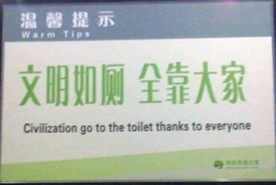 civilization-goes-to-toilet